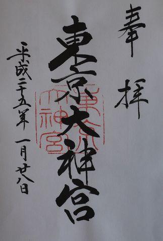 東京大神宮朱印