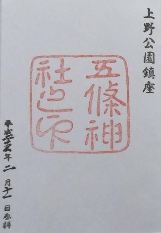 上野五条神社