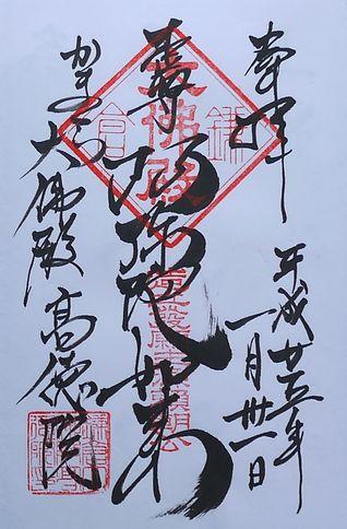 鎌倉大仏朱印