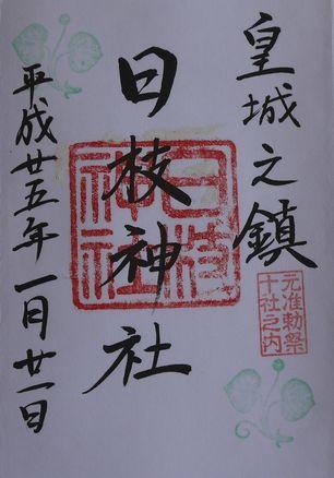 朱印 日枝神社