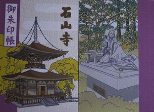 石山寺帳5