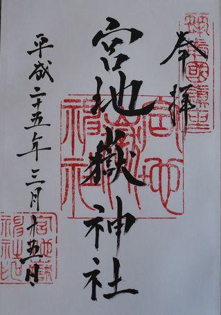 宮地嶽神社朱印