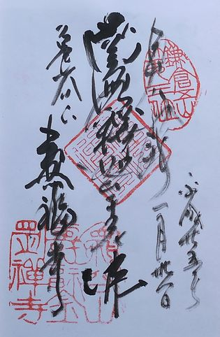 寿福寺朱印