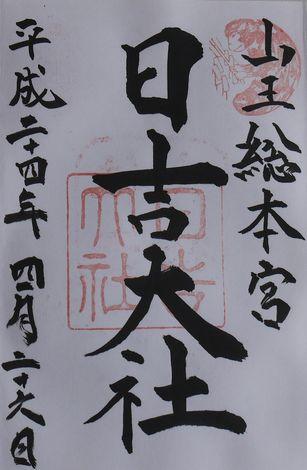 朱印 日吉大社
