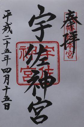 朱印宇佐神宮