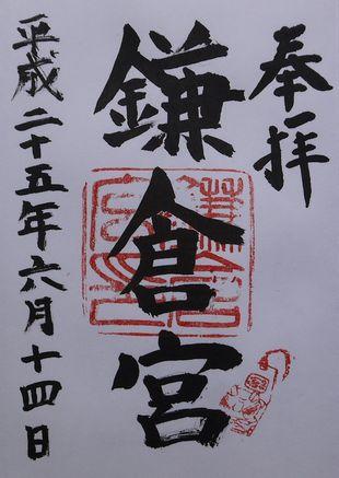 鎌倉宮 朱印
