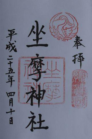 朱印 座間神社