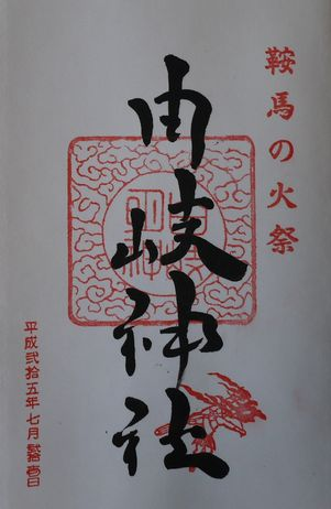 由岐神社ご朱印