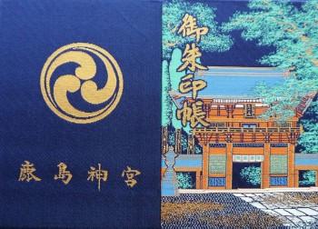 鹿島神宮帳