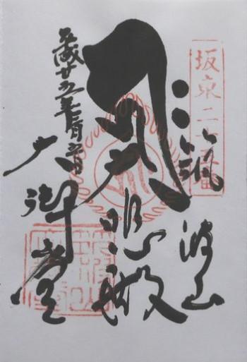 筑波大御堂