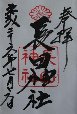 長田神社朱印