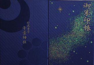 千葉神社の朱印帳50