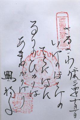 興福寺御詠歌