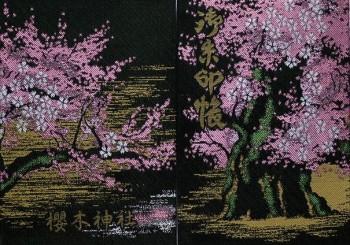 櫻木神社朱印帳
