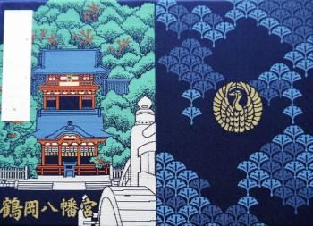 鶴岡八幡宮帳