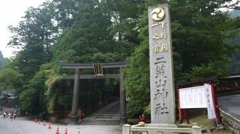 二荒山神社入り口