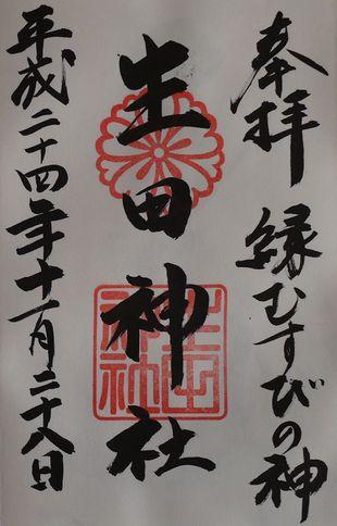 生田神社朱印