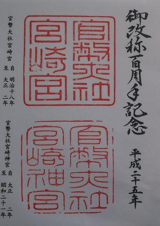 宮崎神宮改称百年朱印