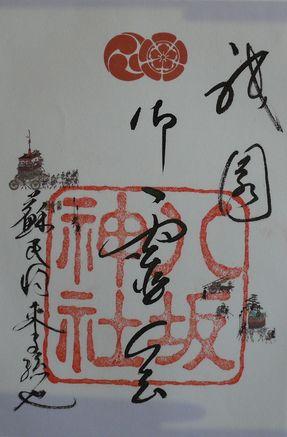 八坂神社祇園祭