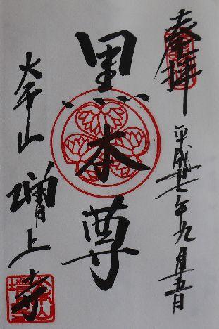 増上寺 黒本尊朱印