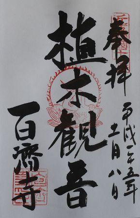 百済寺朱印