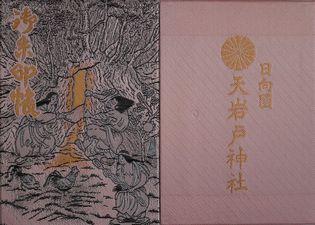天岩戸神社帳