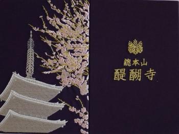 醍醐寺の朱印帳