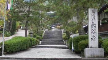 長谷寺寺前