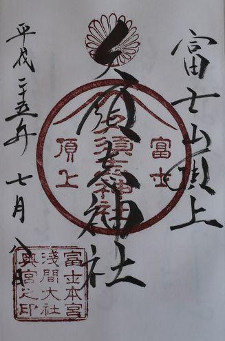 クスシ神社朱印