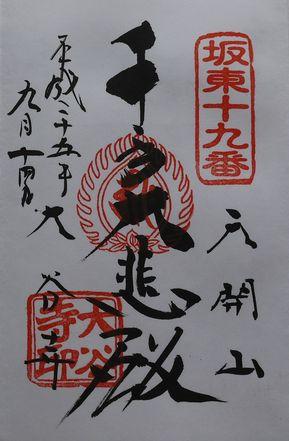 大谷寺朱印千手