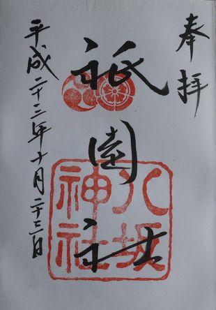 八坂神社朱印