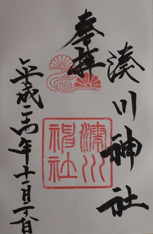 湊川神社朱印