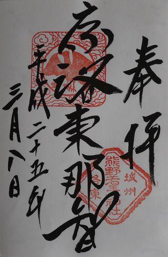熊野若王子神社朱印