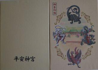 平安神宮帳