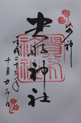 朱印貴船神社