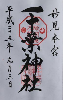 千葉神社朱印