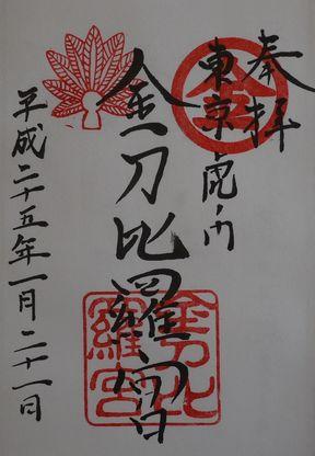 虎の門金毘羅神社朱印