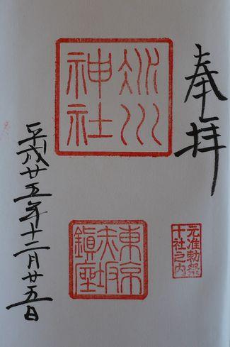 赤坂氷川神社 朱印