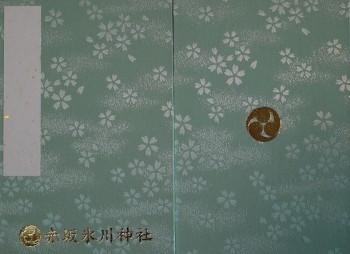 赤坂氷川神社帳面