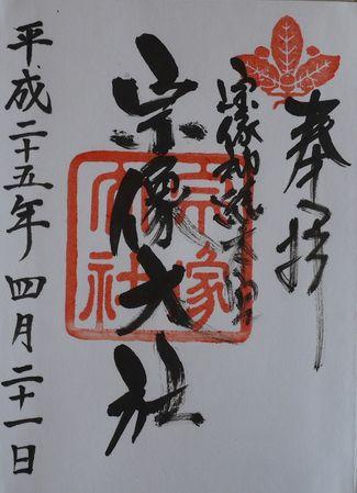 宗像大社朱印