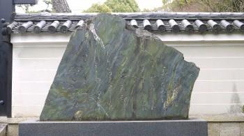 魯山寺紫式部歌碑