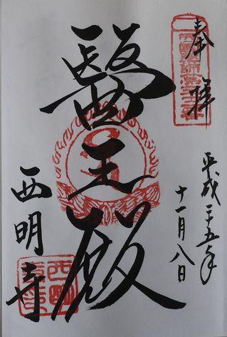 西明寺朱印