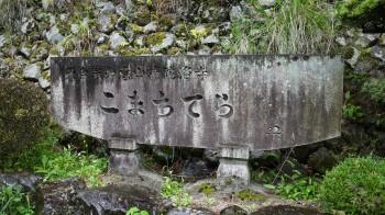 小町寺入口