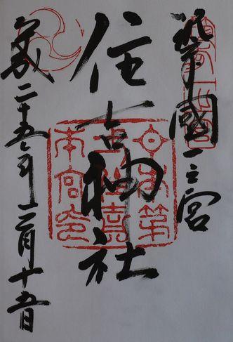 福岡住吉神社朱印