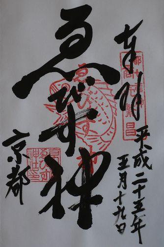 京都えびす神社朱印