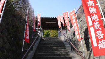 円応寺入口
