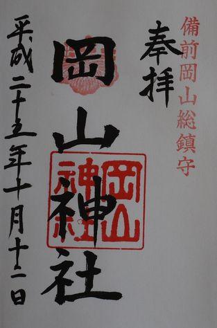 岡山神社朱印