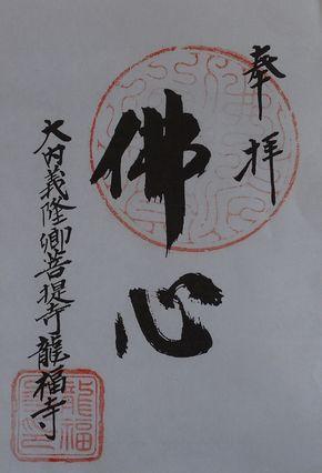 朱印 龍福寺