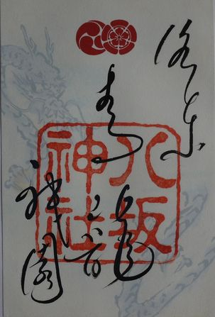 八坂神社青龍朱印