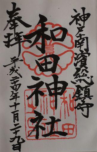 和田神社朱印